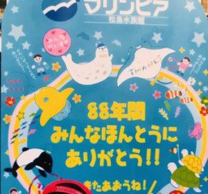 松島水族館パネル