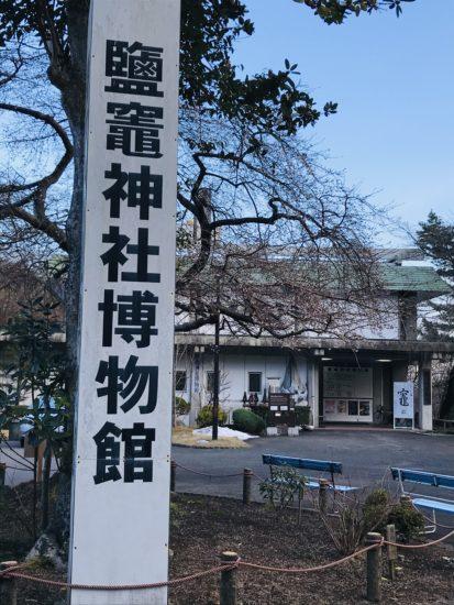 塩釜神社博物館